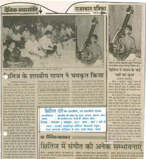dainik-navjyoti-rajasthan-patrika-news