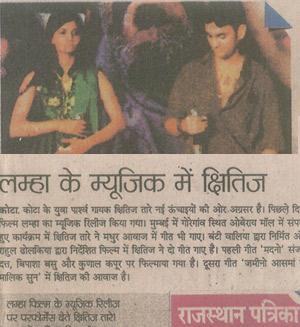 rajasthan-patrika-news